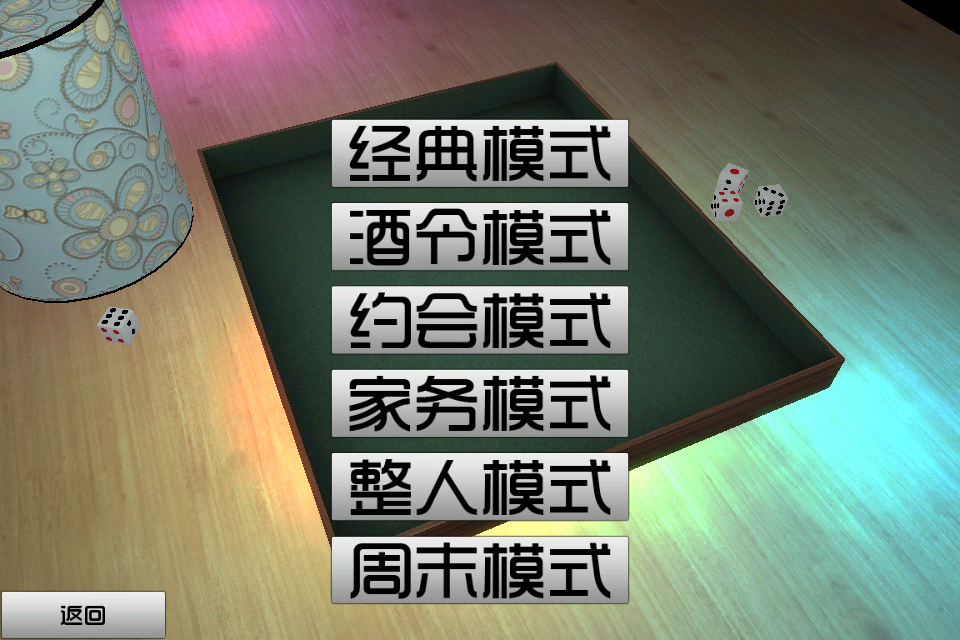 Screenshot 超级骰子3D